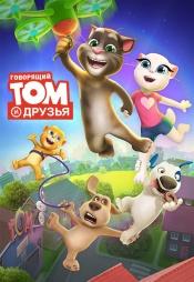 Постер к фильму Говорящий Том и Друзья. Сезон 3. Серия 8 2018