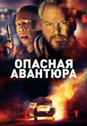 Постер к фильму Опасная авантюра 2018