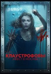 Постер к фильму Клаустрофобы: Квест в Москве 2020