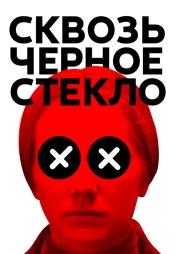 Постер к фильму Сквозь чёрное стекло 2018
