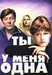 Постер к фильму Ты у меня одна 1993