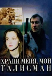 Постер к фильму Храни меня, мой талисман 1986