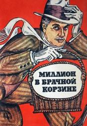 Постер к фильму Миллион в брачной корзине 1985