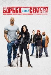 Постер к фильму Борьба с моей семьёй 2019