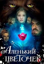 Постер к фильму Аленький цветочек (1978) 1978