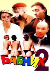 Постер к фильму Бабник 2 1992