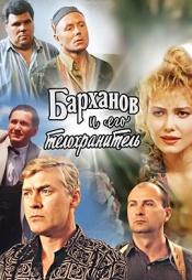 Постер к фильму Барханов и его телохранитель 1996