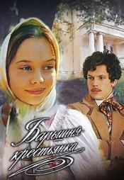 Постер к фильму Барышня-крестьянка 1995