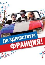 Постер к фильму Да здравствует Франция! 2013