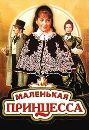 Постер к фильму Маленькая принцесса 1997