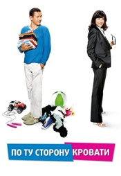 Постер к фильму По ту сторону кровати 2008