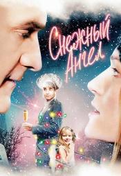 Постер к фильму Снежный ангел 2007