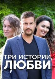 Постер к сериалу Три истории любви 2019
