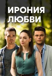 Постер к сериалу Ирония любви (2019) 2019