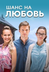 Постер к сериалу Шанс на любовь 2017