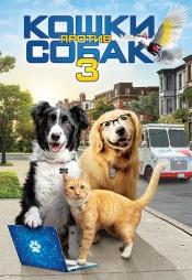 Постер к фильму Кошки против собак 3 2020