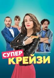 Постер к фильму Супер крейзи 2018