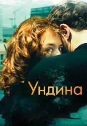 Постер к фильму Ундина (2020) 2020