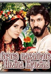Постер к фильму Вечер накануне Ивана Купала 1968