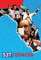 Постер к фильму 537 голосов 2020