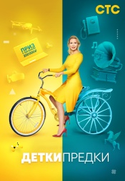 Постер к сериалу Детки-предки 2020