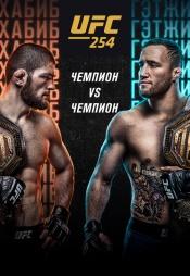 Постер к сериалу UFC 254 2020