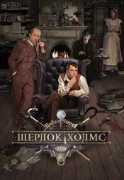 Постер к сериалу Шерлок Холмс (2013) 2013