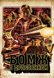 Постер к фильму Бомж с дробовиком 2011