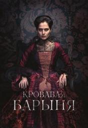 Постер к сериалу Кровавая барыня 2017