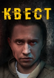Постер к сериалу Квест (2015) 2015