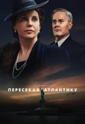 Постер к сериалу Пересекая Атлантику 2020