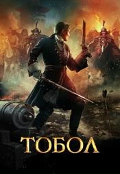 Постер к сериалу Тобол (2018) 2018