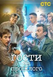 Постер к сериалу Гости из прошлого 2020