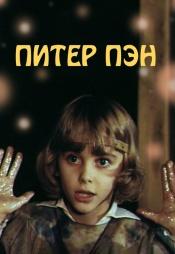 Постер к сериалу Питер Пэн (1987) 1987