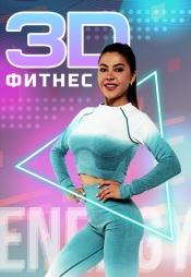 Постер к сериалу 3D Fitness 2020