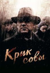 Постер к сериалу Крик совы 2013