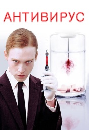 Постер к фильму Антивирус 2012