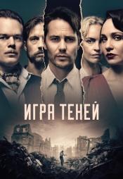 Постер к сериалу Игра теней (2020) 2020
