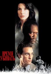 Постер к фильму Время убивать 1996