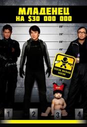 Постер к фильму Младенец на $30 000 000 2006