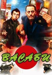 Постер к фильму Васаби 2001