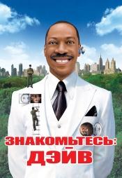 Постер к фильму Знакомьтесь: Дэйв 2008
