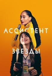 Постер к фильму Ассистент звезды 2020