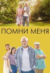 Постер к фильму Помни меня (2019) 2019