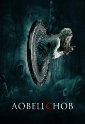 Постер к фильму Ловец снов (2020) HD 2020