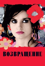 Постер к фильму Возвращение 2006