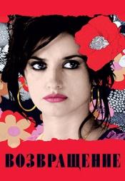 Постер к фильму Возвращение HD 2006