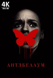 Постер к фильму Антебеллум 4K 2020