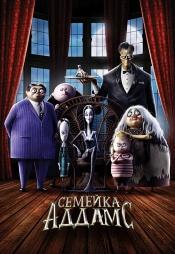 Постер к фильму Семейка Аддамс (2019) 2019