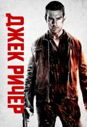 Постер к фильму Джек Ричер HD 2012